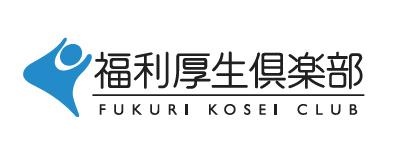 福利厚生倶楽部 FUKURI KOSEI CLUB